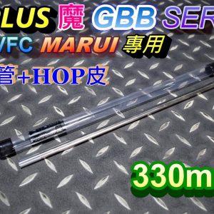 A-PLUS 魔 WE VFC MARUI GBB 330mm 精密管+HOP皮 ARBS-WVM-330