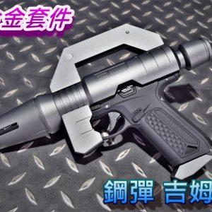 鋼彈吉姆槍 鋁合金套件 Action Army AAC AAP01 成槍 含噴火豬發光器