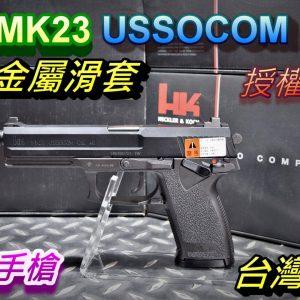 KSC/KWA HK MK23 USSOCOM .45 GBB 授權刻字 深刻 瓦斯手槍 金屬滑套