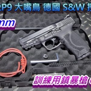 UMAREX 德國S&W 授權 M&P9 大嘴鳥 M2.0 11mm 訓練用槍 鎮暴槍 CO2 動力 防身 黑色