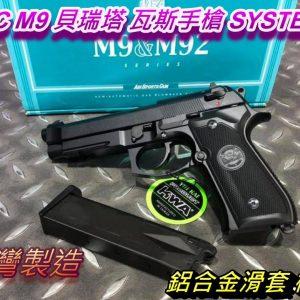 KSC KWA M9A1 GBB 戰術 魚骨 貝瑞塔 瓦斯手槍 SYSTEM7 黑色
