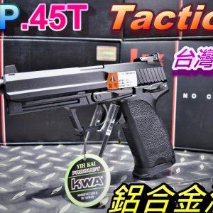 KWA KSC HK USP.45T USP Tactical GBB 瓦斯手槍 KWA-USP45