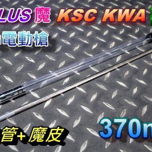 A-PLUS 魔 KSC KWA 專用 370MM AEG電動槍 空力管+魔皮 ARBS-AEG-370K