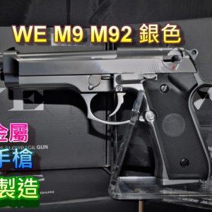 WE M92 GBB 軍版 貝瑞塔 後座力 銀色 WE-M92-SL