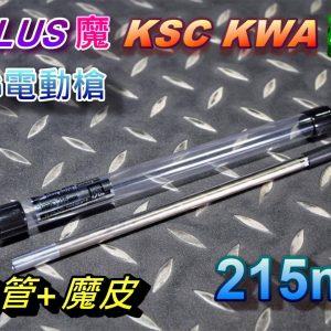 A-PLUS 魔 KSC KWA 專用 215MM AEG電動槍 空力管+魔皮 ARBS-AEG-215K