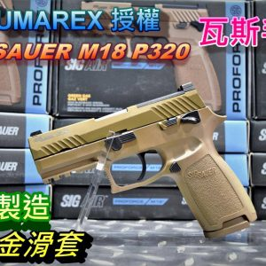 VFC UMAREX 授權 SIG SAUER M18 P320 GBB 瓦斯手槍 SIG-M18