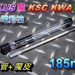 A-PLUS 魔 KSC KWA 專用 185MM 電動槍 空力管+魔皮 ARBS-AEG-185K