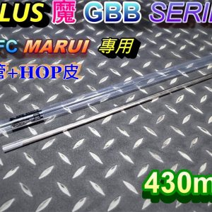 A-PLUS 魔 WE VFC MARUI GBB 430mm 精密管+HOP皮 ARBS-WVM-430