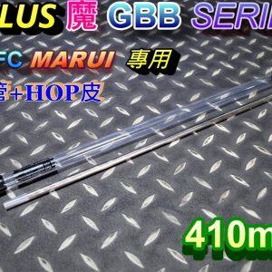 A-PLUS 魔 WE VFC MARUI GBB 410mm 精密管+HOP皮 ARBS-WVM-410