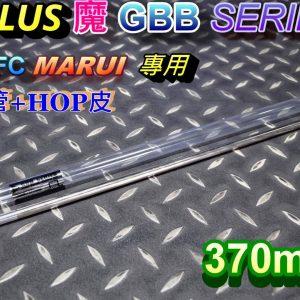 A-PLUS 魔 WE VFC MARUI GBB 370mm 精密管+HOP皮 ARBS-WVM-370
