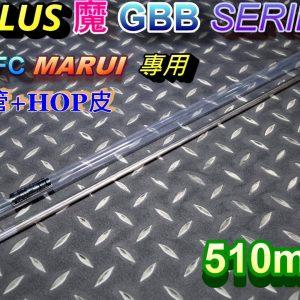 A-PLUS 魔 WE VFC MARUI GBB 510mm 精密管+HOP皮 ARBS-WVM-510