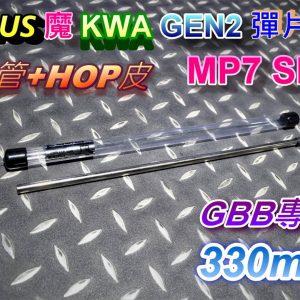 A-PLUS 魔 KSC KWA MP7 專用 330mm 空力管+HOP皮組 AIB-MP7-330