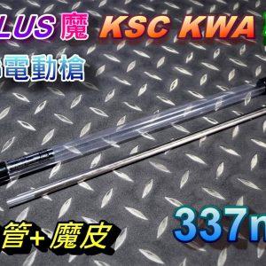 A-PLUS 魔 KSC KWA 專用 337MM AEG電動槍 空力管+魔皮 ARBS-AEG-337K