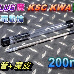 A-PLUS 魔 KSC KWA 專用 200MM AEG電動槍 空力管+魔皮 ARBS-AEG-200K