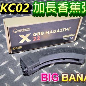 ACE 1 ARMS KJ KC02 GBB 瓦斯彈匣 加長香蕉彈匣 A1A-KC02B