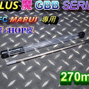A-PLUS 魔 WE VFC MARUI GBB 270mm 精密管+HOP皮 ARBS-WVM-270