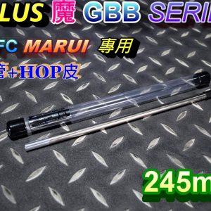 A-PLUS 魔 WE VFC MARUI GBB 245mm 精密管+HOP皮 ARBS-WVM-245