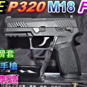 WE P320 M18 F18 GBB 金屬滑套 瓦斯手槍 黑色