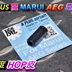 A-PLUS 魔皮 50度 HOP皮 MARUI AEG 電動槍 電槍 AHOP-R-JP
