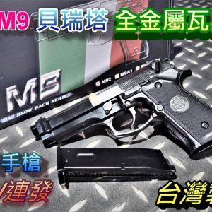 WE M9 M92 GBB 軍版 貝瑞塔 單連發 全金屬 手槍 瓦斯槍 黑色 WE-92AT-BK