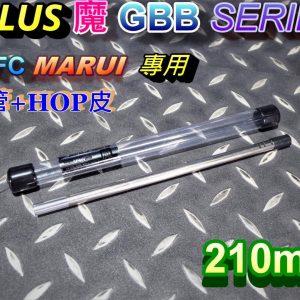 A-PLUS 魔 WE VFC MARUI GBB 210mm 精密管+HOP皮 ARBS-WVM-210