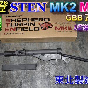 斯登 STEN MK2 MKII GBB 瓦斯槍 鋼製 T型槍托握把 東北製造所 NE-SMG-05