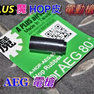 A-PLUS 魔 80度 HOP皮 AEG 電槍 電動槍通用 AHOP-AEG-80