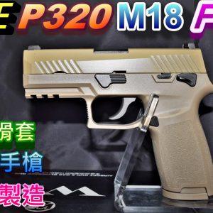 WE P320 M18 F18 GBB 金屬滑套 瓦斯手槍 沙色