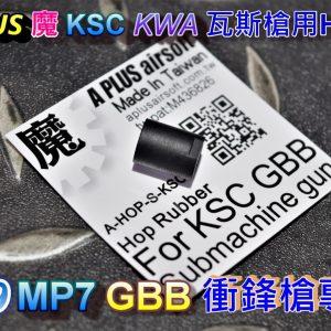 A-PLUS 魔皮 KWA KSC MP9 MP7 GBB 衝鋒槍專用 HOP皮 AHOP-S-KSC