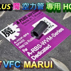 A-PLUS 魔皮 WE VFC MARUI GBB 瓦斯槍 空力管 專用 HOP皮 A-HOP-SP4