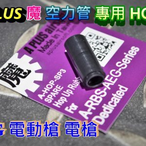 A-PLUS 魔 AEG 電動槍 電槍 空力管 專用 HOP皮 A-HOP-SP3
