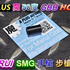 A-PLUS 魔皮 50度 HOP皮 MARUI SMG 手槍 步槍 GBB AHOP-R-JP