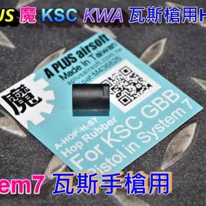 A-PLUS 魔皮 KWA KSC system7 瓦斯手槍用 HOP皮 AHOP-H-S7