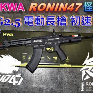 KSC KWA KAIJU47 RONIN47 AEG2.5 怪獸47 浪人47 電動槍 初速可調 黑色 KWA-K47-AEG