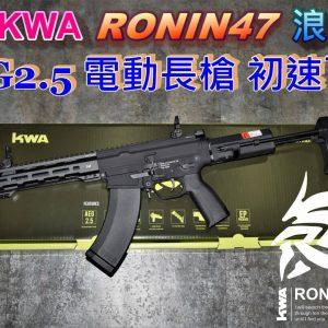 KSC KWA RONIN47 AEG2.5 浪人47 電動長槍 初速可調 KWA-R47-AEG