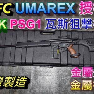 VFC UMAREX 授權 HK PSG-1 PSG1 狙擊槍 SF特種部隊