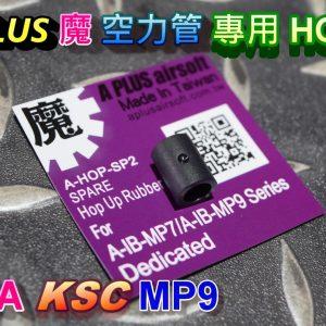 A-PLUS 魔皮 KWA KSC MP9 空力管 專用 HOP皮 A-HOP-SP2