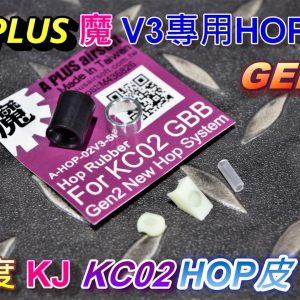A-PLUS 魔皮 50度 HOP皮 KJ KC02 V3專用 HOP皮 AHOP-02V3-50