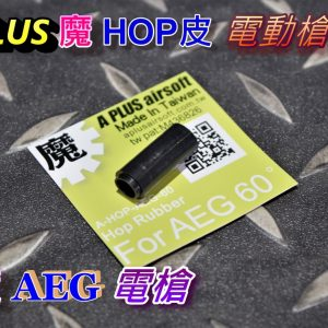 A-PLUS 魔皮 60度 HOP皮 AEG 電槍 電動槍通用 AHOP-AEG-60