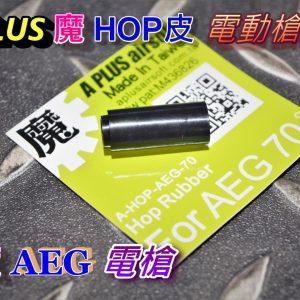 A-PLUS 魔皮 70度 HOP皮 AEG 電槍 電動槍通用 AHOP-AEG-70