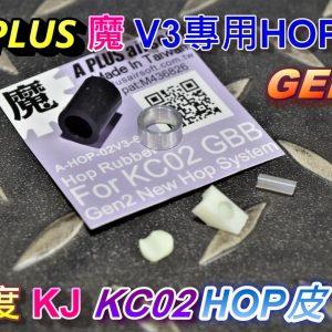 A-PLUS 魔皮 60度 KJ KC02 V3專用 HOP皮 AHOP-02V3-60