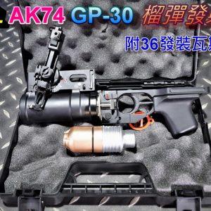 BELL AK74 GP-30 40mm 榴彈發射器 附36發榴彈 M203 生存遊戲 BELL-GP30