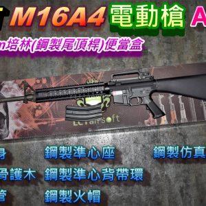 LCT 利成 LR16A4 M16A4 AEG 電動長槍 鋼製零部件