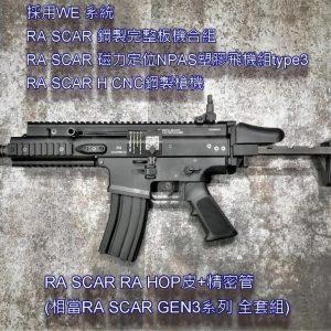 RA客製化成槍 RENEGADE WE系統 SCAR-SC L BAD GIRL 壞女孩 GBB 瓦斯步槍 黑色