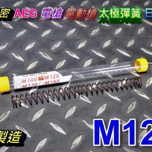 楓葉精密 AEG 電槍 電動槍 M120 太極彈簧 日本鋼線 M-AS120
