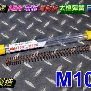 楓葉精密 AEG 電槍 電動槍 M100 太極彈簧 日本鋼線 M-AS100
