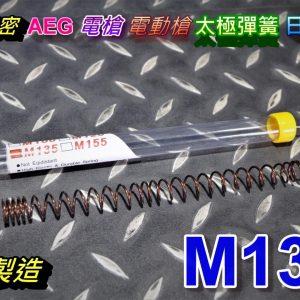 楓葉精密 AEG 電槍 電動槍 M135 太極彈簧 日本鋼線 M-AS135