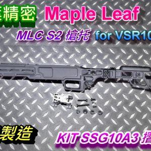 楓葉精密 MLC S2 槍托 for VSR10 KIT SSG10A3風格 摺疊托 黑色 M-MLCS2-BK