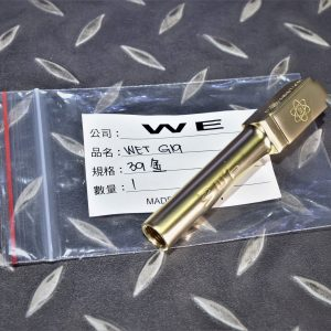 WE GLOCK WET 風格 G19 電鍍金槍管 外管 #39 號零件 WET-G19-39GD