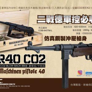 SRC MP40 SR-40 全自動 豪華版 CO2 鋼製沖壓槍身 衝鋒槍 德國二戰